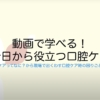 動画で学べる口腔ケア 京都市北歯科医師会