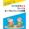 京都市北歯科医師会と多職種の方で製作したフレイル オーラルフレイル対策冊子です.北歯科医師会からは,河端秀也先生 大河貴久先生が寄稿されています.